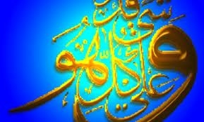Kur'an ayeti